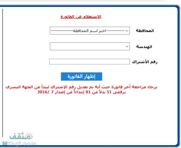شركة مصر الوسطي لتوزيع الكهرباء