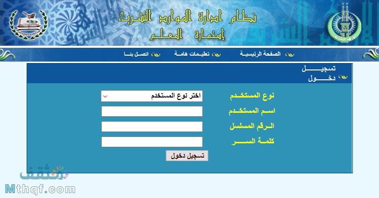 صحيفة أحوال معلم أزهر