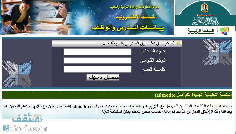 طباعة صحيفة أحوال معلم بالرقم القومي