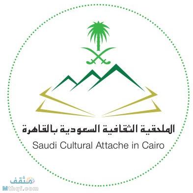 أقسام المحلقية الثقافية السعودية في مصر
