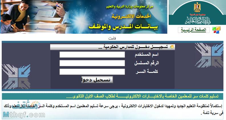 استمارة المعلمين والمعلمات وزارة التربية والتعليم والتعليم الفني