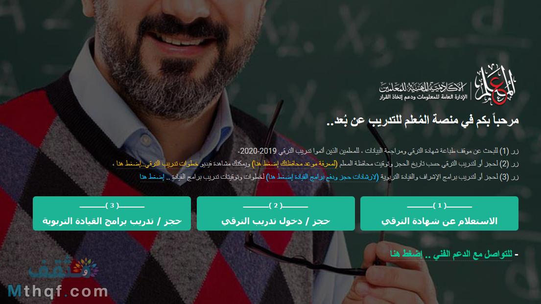 الأكاديمية المهنية للمعلمين بوابة الخدمات الإلكترونية الترقيات