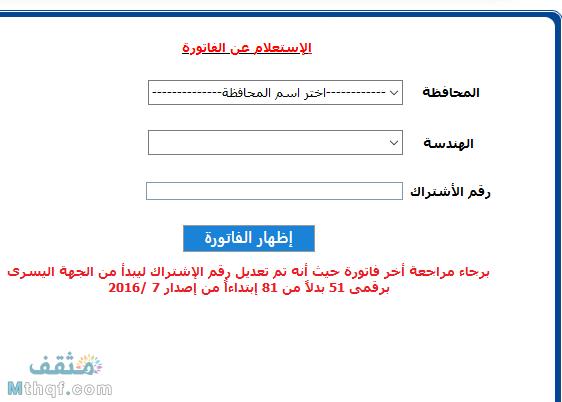 الاستعلام عن فاتورة الكهرباء مصر الوسطي