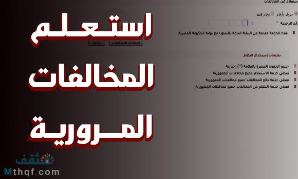 الاستعلام عن مخالفات المرور رخص القيادة في مصر