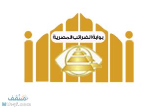 البوابة الإلكترونية للخدمات الضريبية