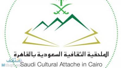 الملحقية الثقافية السعودية