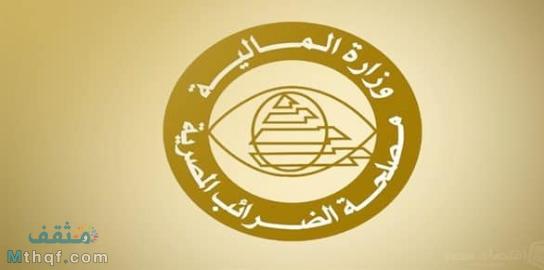 طريقة التسجيل في ضريبة القيمة المضافة مصر