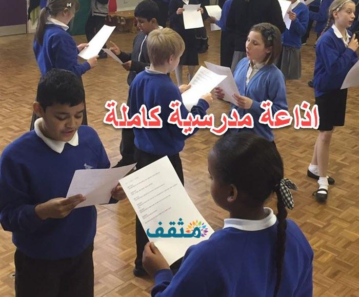 مقدمة اذاعة مدرسية