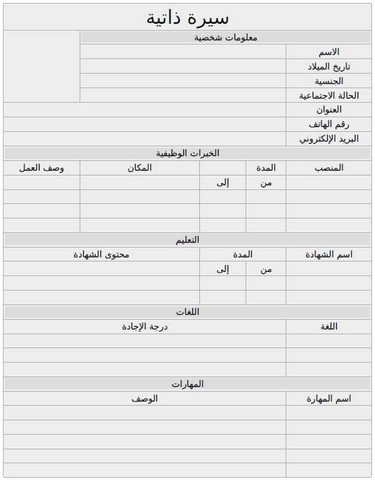 سيرة ذاتية عربي