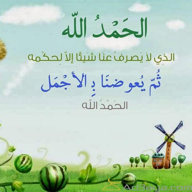 دعاء الحمد
