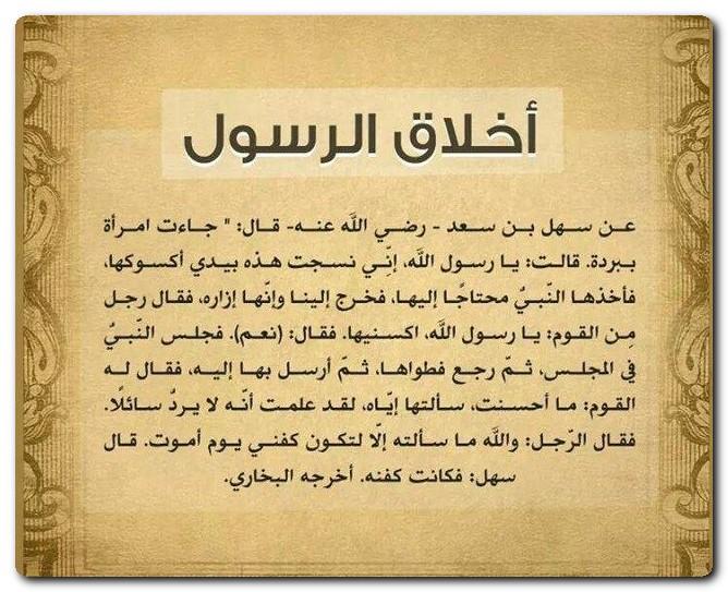 اخلاق النبي