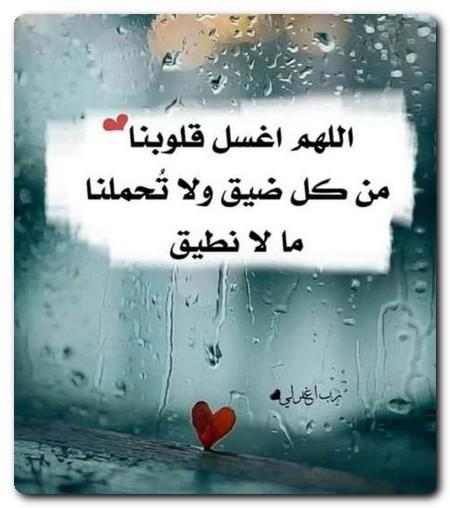 اللهم اغسل قلوبنا من كل ضيق