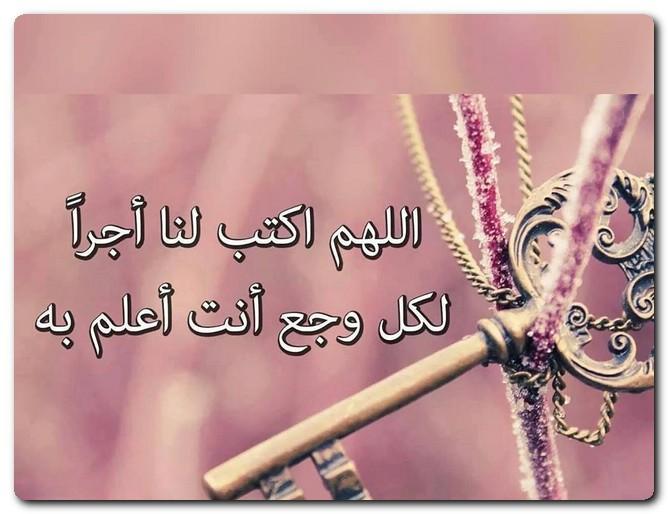 اللهم اكتب لنا اجرا لكل وجع