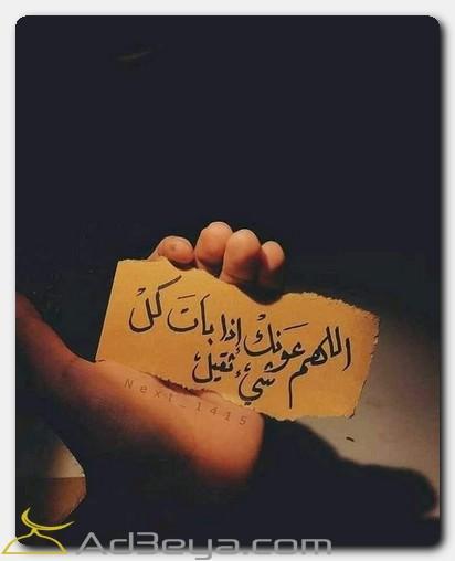 اللهم عونك
