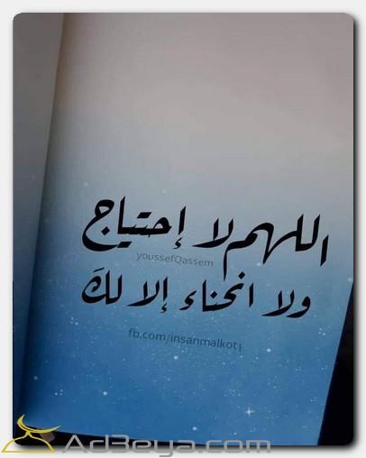 اللهم لا احتياج ولا انحنار الا لك