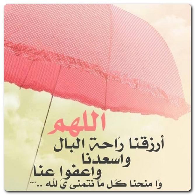 اللهم أرزقنا راحة البال
