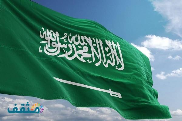 الرمز البريدي لجميع مدن السعودية 1442