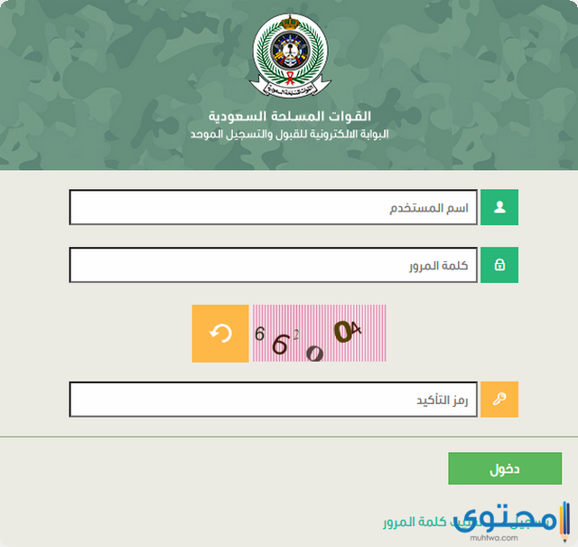 الموقع الرسمي للقبول والتجنيد