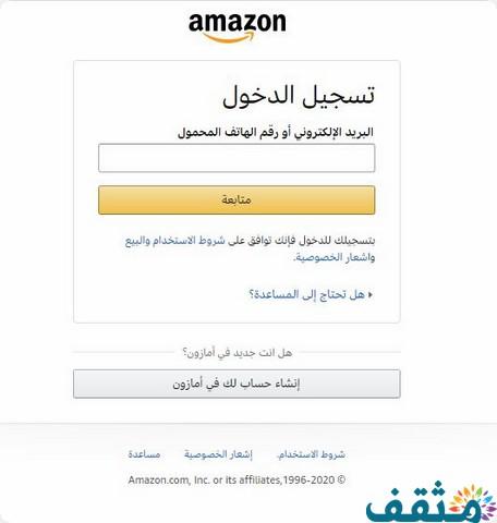 دخول موقع امازون السعودية