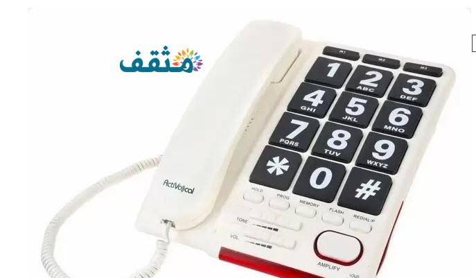 رقم التليفون الأرضي
