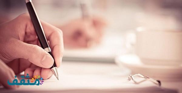 طريقة كتابة خطاب رسمي لجهة حكومية