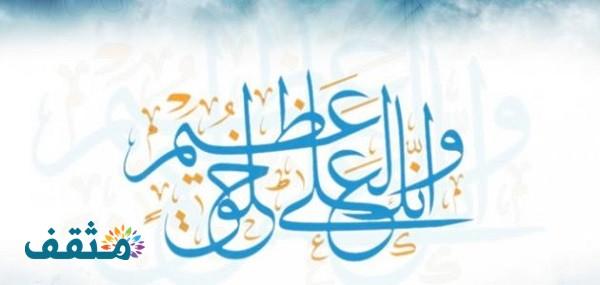 إذاعة مدرسية عن خلق النبي