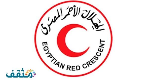 رقم الهلال الأحمر وفروعه في مصر 2021