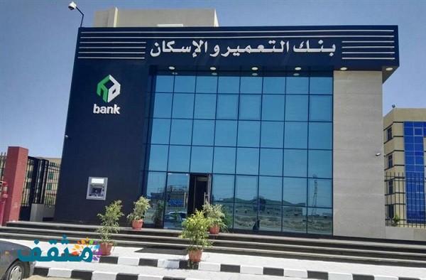 رقم بنك الإسكان والتعمير وعناوين الفروع في مصر