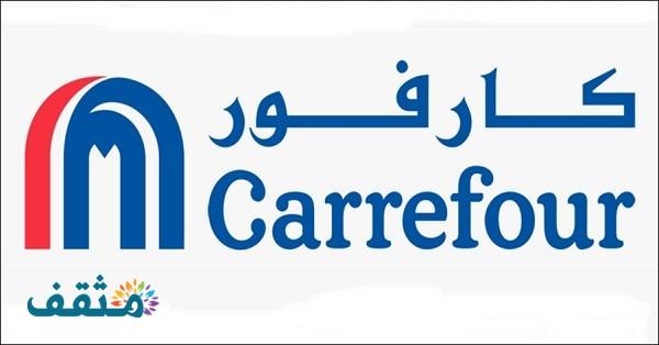 عروض كارفور الإسكندرية للأجهزة الكهربائية 2021