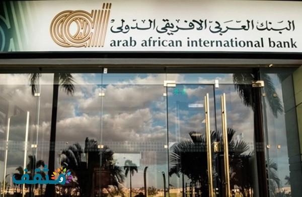 عناوين فروع البنك العربي الأفريقي في القاهرة ورقم التليفون
